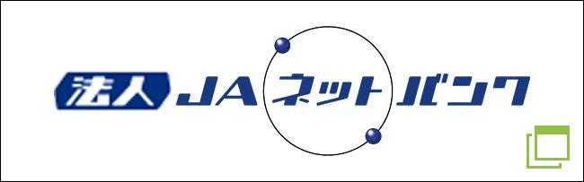 JA法人ネットバンク