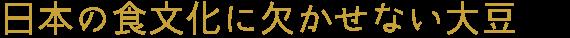 日本の食文化に欠かせない大豆
