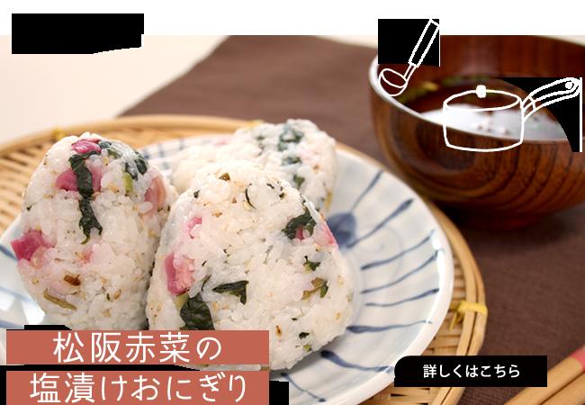 松阪赤菜の塩漬けおにぎり
