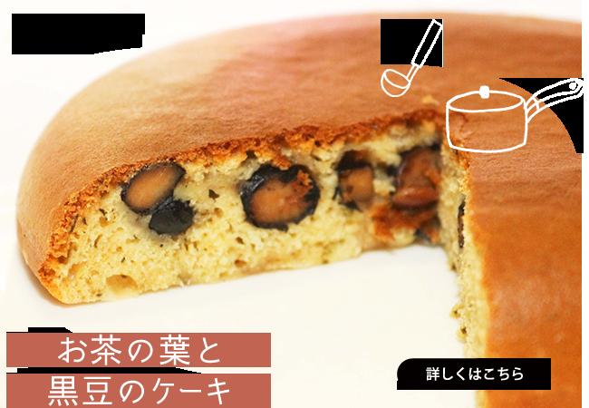 お茶の葉と黒豆のケーキ