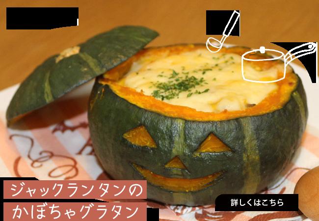 ジャックランタンのかぼちゃグラタン
