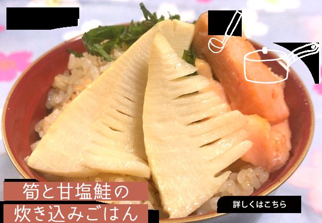 筍と甘塩鮭の炊き込みごはん