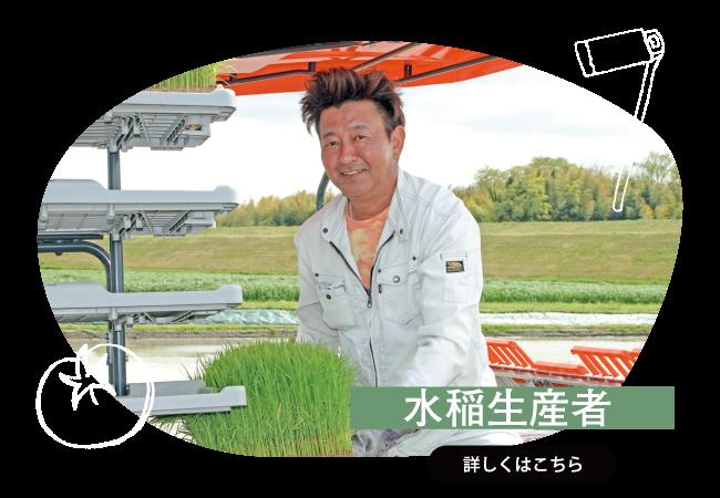 2021年5月 水稲生産者