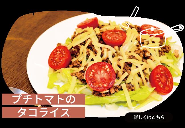 プチトマトのタコライス