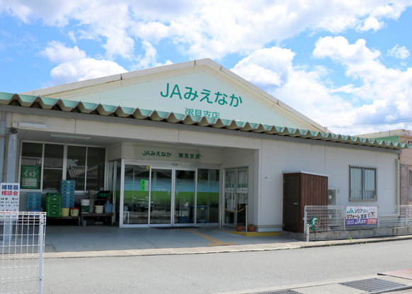 飯南営農振興センター/粥見ファーマーズマーケット
